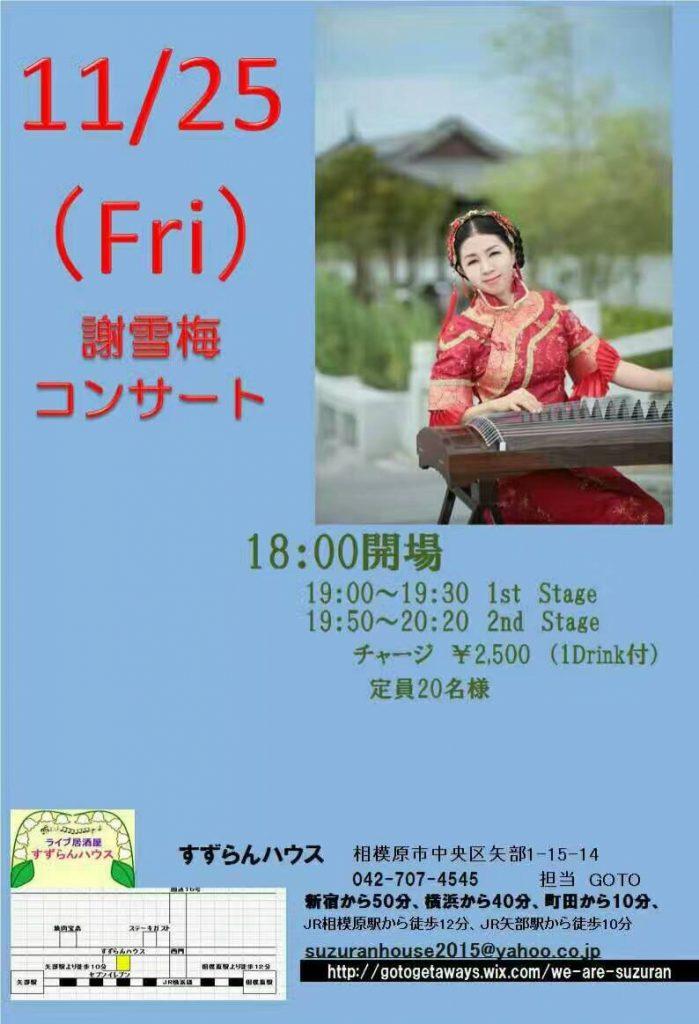 11月25日 謝雪梅コンサート