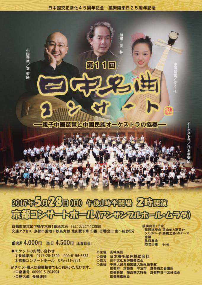 琵琶コンサート